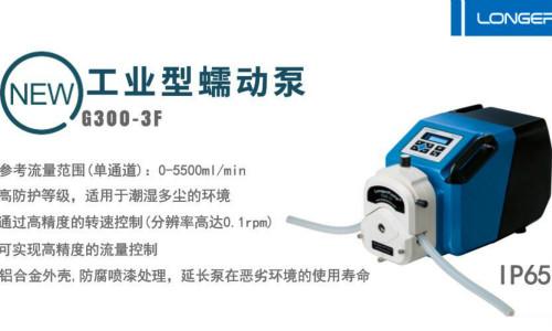 兰格新品┃更高控制精度的工业型蠕动泵G300-3F全面开售!