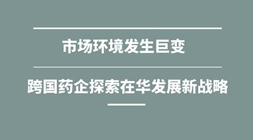 市场环境发生巨变 跨国药企探索在华发展新战略