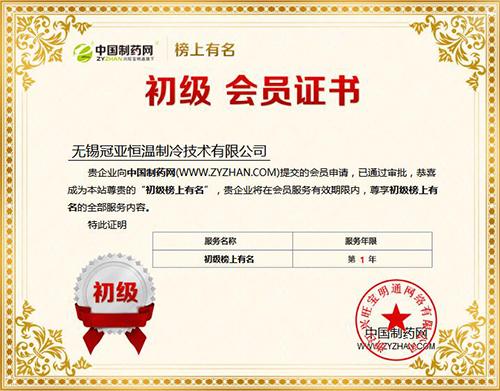 无锡冠亚严格遵循制冷设备生产标准 做精做强产品