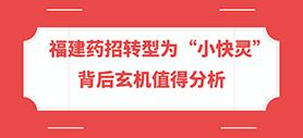 """福建药招转型为""""小快灵"""" 背后玄机值得分析"""