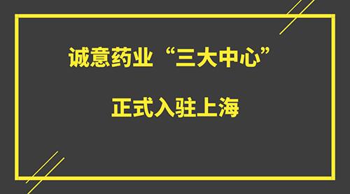 """诚意药业""""三大中心""""正式入驻上海 跨出关键一步"""