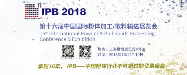 IPB 2018 绮�浣�灞�