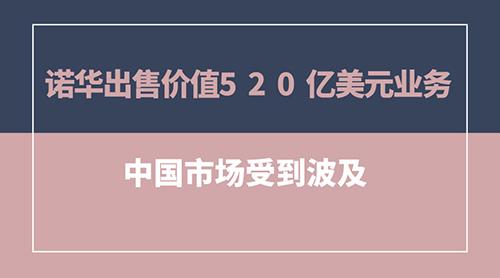 诺华出售价值520亿美元业务,中国市场受到波及