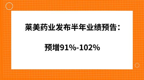 莱美药业发布半年业绩预告:预增91%-102%