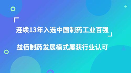 连续13年入选中国制药工业百强 益佰制药发展模式屡获行业认可