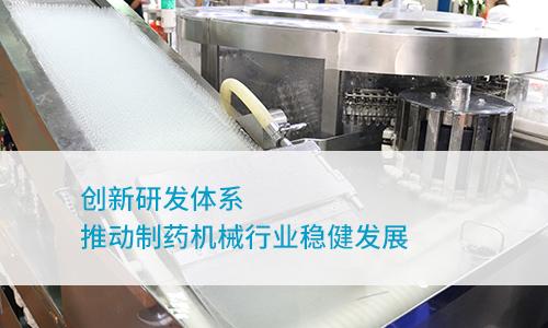 创新高屋建瓴的研发体系 推动制药机械行业稳健发展
