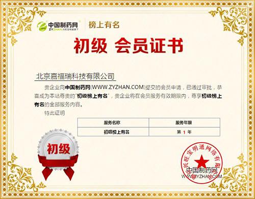 北京嘉福瑞科技凝聚医药器械制造丰富经验 严把质量关