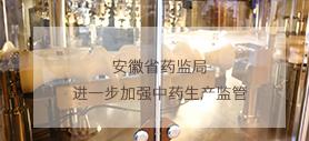 安徽省药监局进一步加强中药生产监管