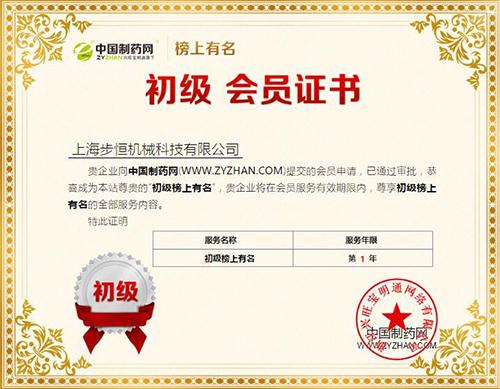 上海步恒机械科技以现代化设计理念,成为先进环保装备供应商