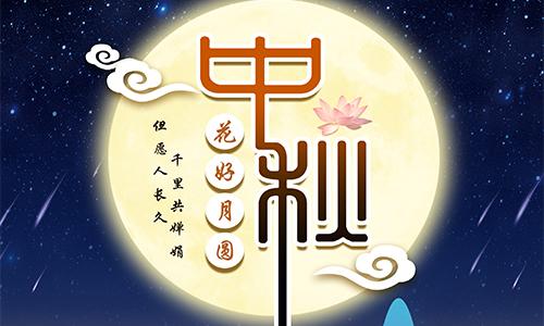 中国制药网2018年中秋节放假通知