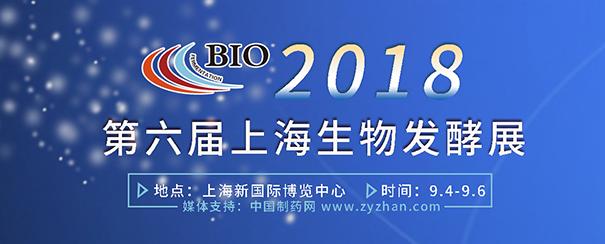 2018年第六届上海生物发酵展圆满收官