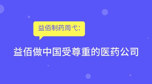 益佰制药周弋:益佰做中国受尊重的医药公司