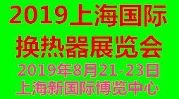 2019中国(上海)国际换热器与传热技术展览会