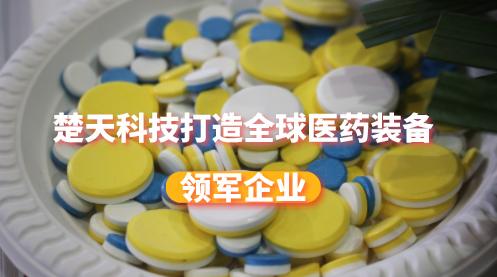 楚天科技打造全球医药装备领军企业