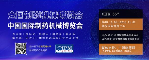 第56届全国制药机械博览会