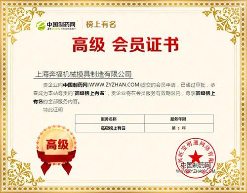 上海奔福机械模具用专业加强产品品质、改善设备服务