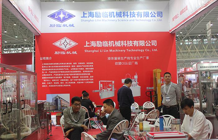 上海励临机械精彩亮相第56届药机展