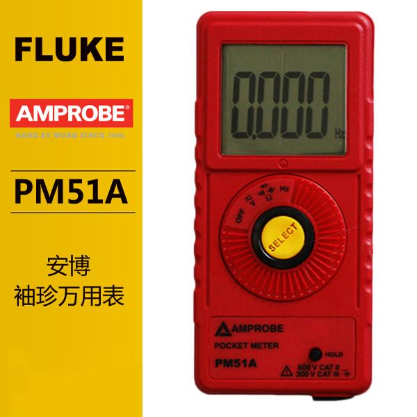 FLUKE万用表PM51A 万用表PM51A美国Fluke福禄克的产品功能 1、措施 交流和直流电压,电阻,连续性 蜂鸣器、电容和频率 2、全自动调节7种测量功能和27的范围 3、大型特大型数字显示测量结果和单位图标 4、数据保持冻结测量值 5、平均感知 6、功耗(典型)2毫安 7、自动关机,定时闲置30分钟 8、载脂蛋白消费(典型)2.