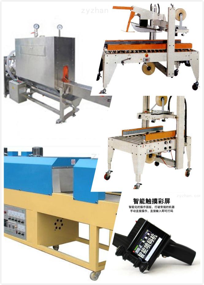 深圳自动封箱机